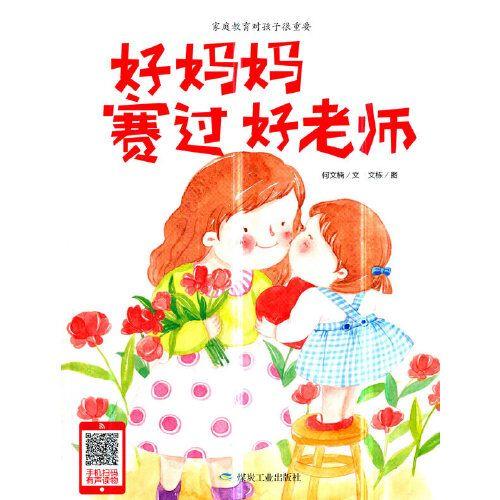家庭教育对孩子很重要:好妈妈赛过好老师(精装绘本) 9787502068172