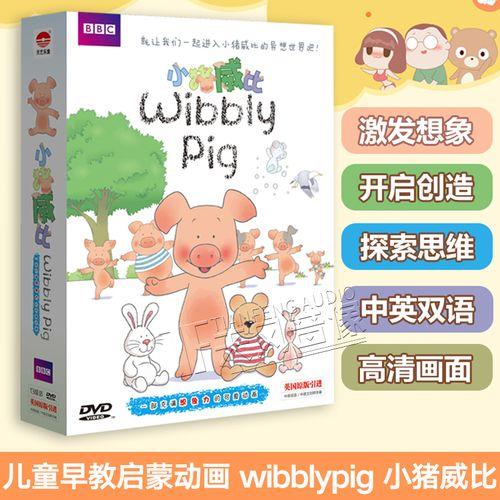 正版wibbly pig小猪威比 儿童早教启蒙英语原版动画片