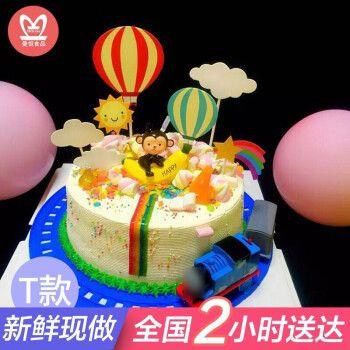 预订蛋糕当日送达儿童生日蛋糕同城配送全国订做男女孩卡通创意网红