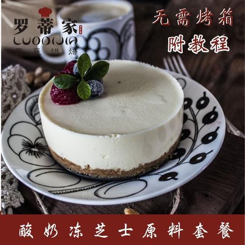 抹茶冻芝士蛋糕原料套餐免烤自制diy生日蛋糕彩虹乳酪