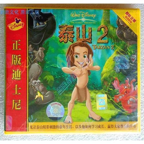 全新 泰盛文化 首版正价版 vcd 泰山2 tarzan ii 中文