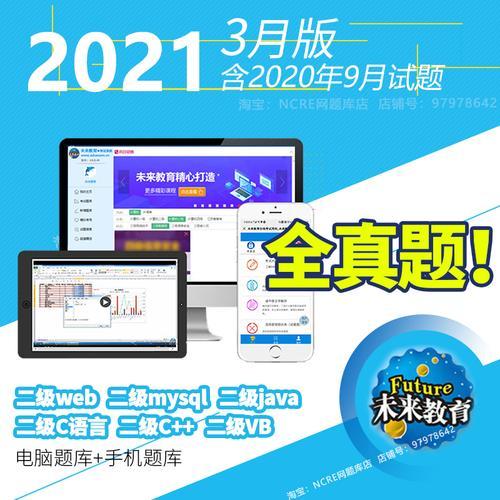 2021年9月全国计算机二级java/web/mysql/vb/c++题库软件未来教育