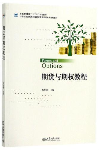 期货与期权教程(21世纪全国高等院校财经管理系列实用