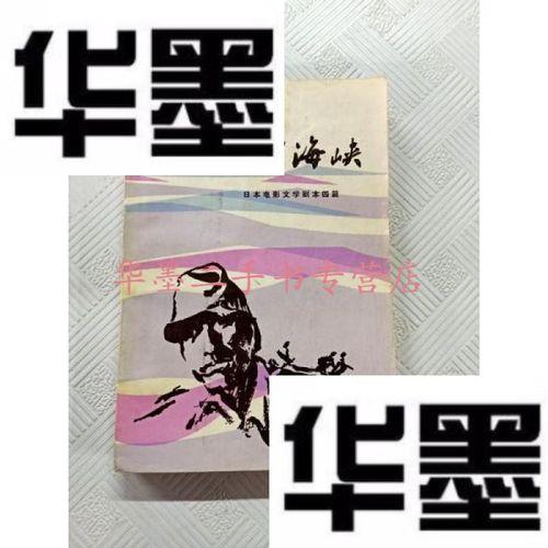 【二手九成新】 饥饿海峡--日本电影文学剧本四篇
