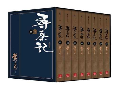 现货正版 原版进口图书 寻秦记 卷1~卷8全 新编完整版