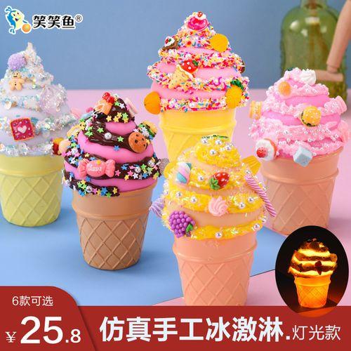 儿童创意diy手工制作仿真蛋筒冰淇淋奶油甜筒小夜灯