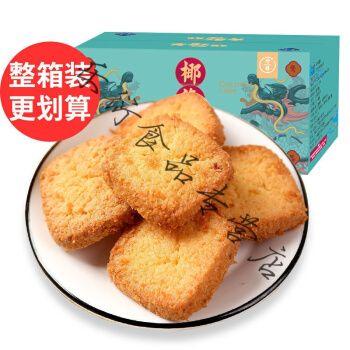 珍粹椰蓉酥108g椰子饼曲奇饼干椰子酥椰丝球糕点办公室零食小吃