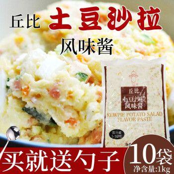 丘比沙拉酱1kg土豆沙拉风味酱鸡蛋酱蔬菜水果寿司酱土豆泥手抓饼