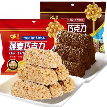 零食品饼干好吃不贵的结婚糖果 原味燕麦巧克力468g+花生味牛轧糖500g