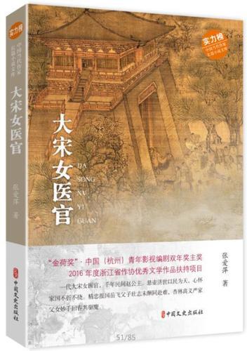 大宋女医官(中国当代作家长篇小说文库)9787520508520