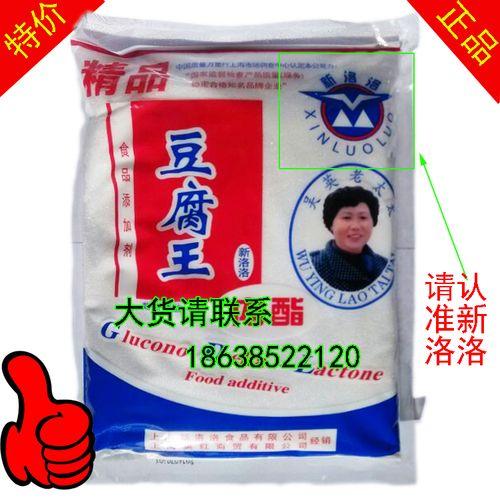 豆腐王 内酯 葡萄糖酸内脂 豆腐凝固剂 做豆腐花豆腐脑专用 1000g