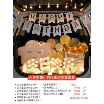 白云铝膜生日快乐灯套餐 1m(含)-5m(含)