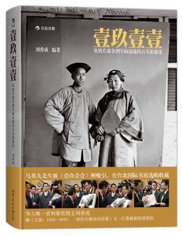 刘香成著 世界图书出版公司 历史 历史普及读物 中国近现代史