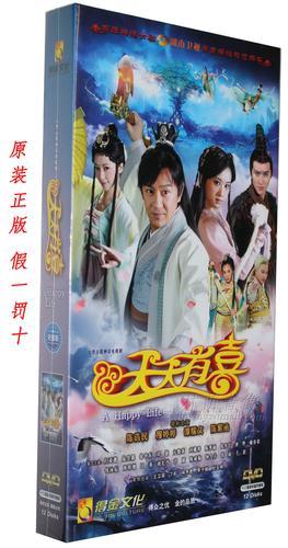 【原装◆正版】电视剧 天天有喜 全集完整版经济版12dvd 陈浩民