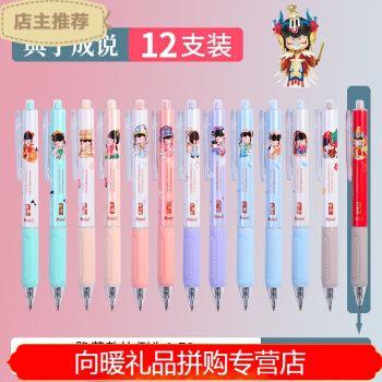 5头囡茜nanci联名笔 【與子成说】盲盒中性笔24支