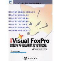 新编visual foxpro数据库编程应用技能培训教程 正版