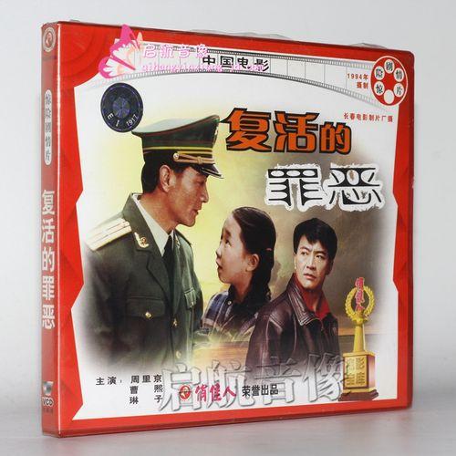 老电影  复活的罪恶(vcd)  周里京, 曹熙