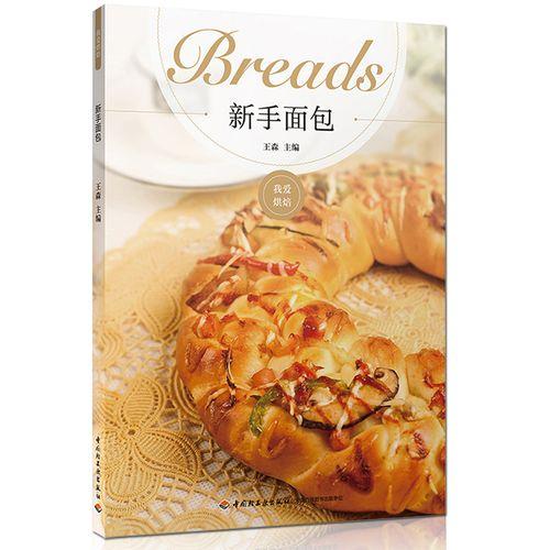 现货 我爱烘焙- 新手面包 可爱甜点 新浪美食知名博主
