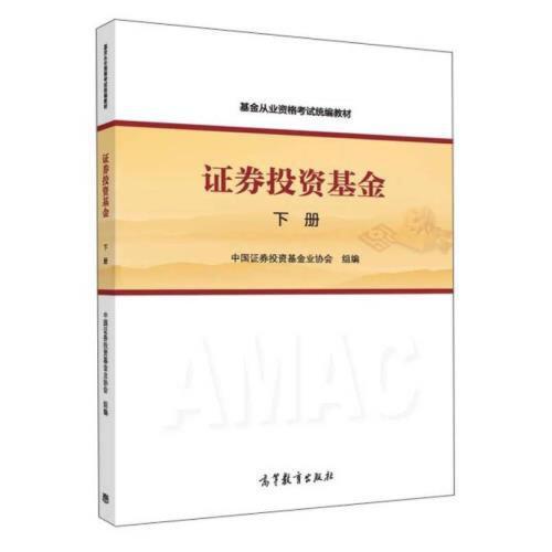 [新华书店 选购无忧]证券投资基金 上下中国证券投资基金业协会 编