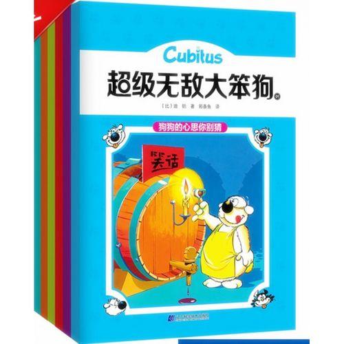 大笨狗(套装全6册) 比利时幽默连环画 儿童趣味漫画书 小学生睡前故事