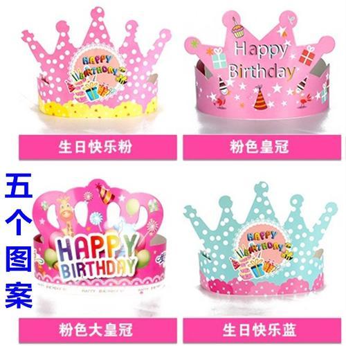 创意派对帽生日帽皇冠大人儿童卡通宝宝周岁生日蛋糕