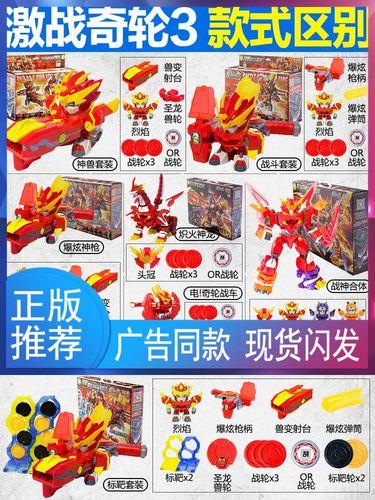 激战奇轮3正版儿童男孩玩具烈焰爆炫神枪套装狮王机战奇轮神兽