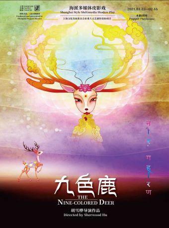 海派多媒体皮影戏《九色鹿》