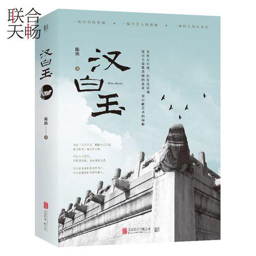 的见证石雕艺术的一部传奇京味小说中国现当代随笔文学小说书籍书