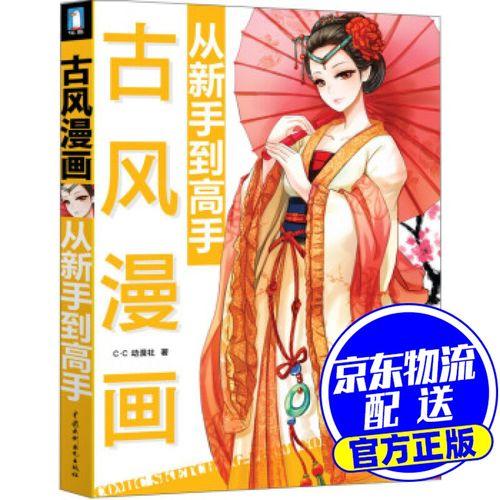古风漫画从新手到高手 c.c动漫社 中国水利水电出版社