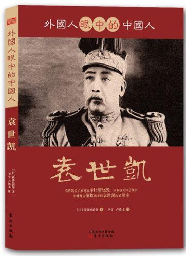 包邮/(bst)外国人眼中的中国人:袁世凯/东方
