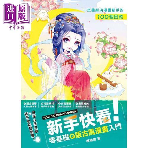 新手快看 零基础q版古风漫画入门 枫书坊  哒哒猫  绘画方法 漫画技法