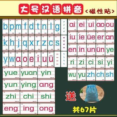磁性拼音卡片一年级教具磁铁声母韵母学前儿童用早教卡拼音表汉语
