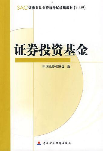 证券投资基金 中国证券业协会 编