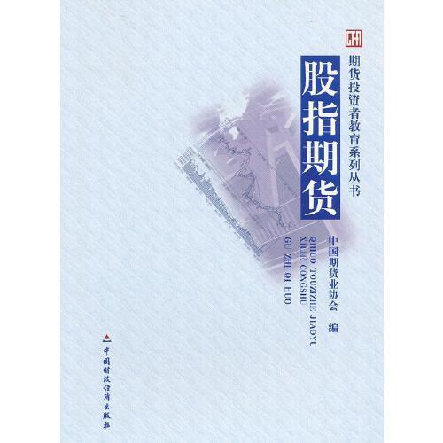 股指期货 中国期货业协会 编 9787509520185 中国财政