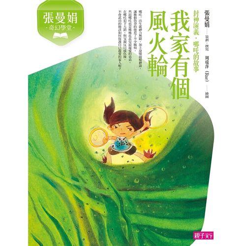 预订台版漫画 张曼娟奇幻学堂 我家有个风火轮(封神演义哪吒的故事)