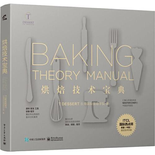 烘焙技术宝典 t dessert乐得国际烘焙学院 著 烹饪 生活 电子工业出版