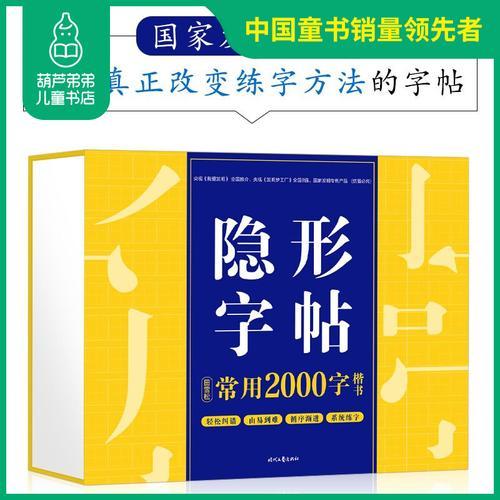 隐形字帖田雪松2000常用字 楷书套装4册 一年级二年级