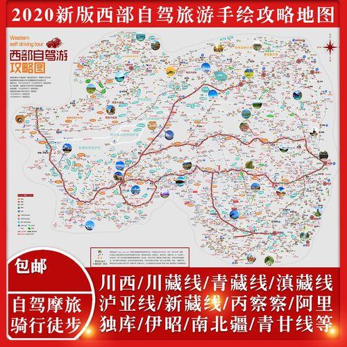 青甘大环线阿里大北线西部公里数318川藏线地图攻略景点云南机场