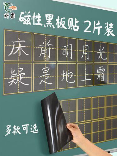 中国三格小黑板贴粉笔字磁贴教师老师用可擦写一二