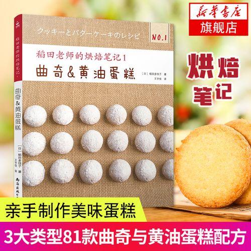 曲奇&黄油蛋糕-稻田老师的烘焙笔记(1)稻田多佳子新手