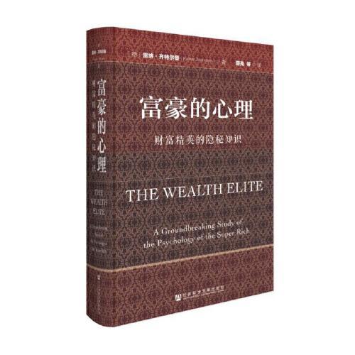 富豪的心理 销售技巧的重要性 自主创业的动机 行为经济学和学习理论
