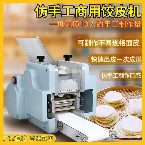 仿手工饺子皮机商用全自动家用小型饺皮馄饨皮全自动