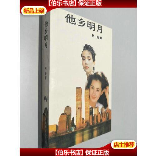 【二手9成新】他乡明月 . /柯岩 著 中国文联出版公司