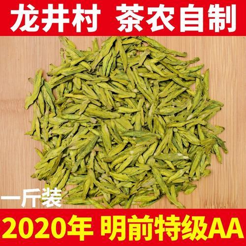 狮峰龙井43号500g正宗龙井茶叶明前特级aa龙井2021年新茶