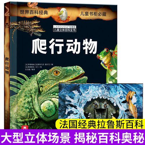 正版 3d立体书 乐乐趣童书翻翻书 爬行动物 拉鲁斯儿童立体百科全书