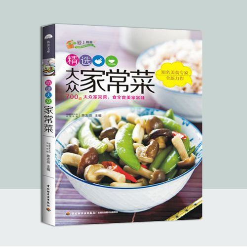 大众家常菜 爱上厨房 家常菜谱 菜谱书家常菜谱 食谱书籍家常菜 烹饪