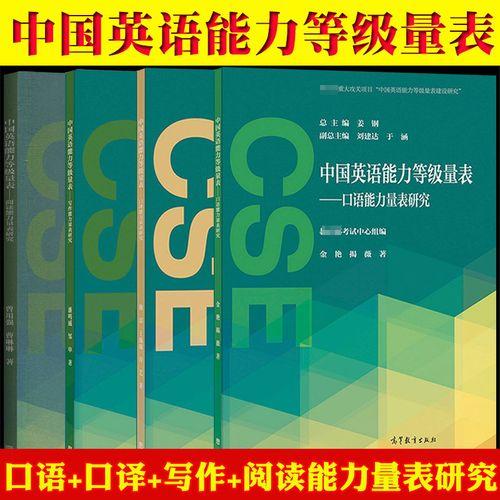 中国英语能力等级量表 口语口译写作阅读能力量表研究