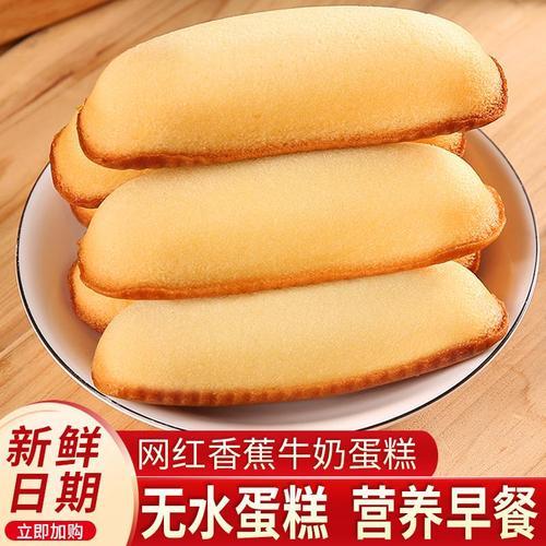 香蕉面包蛋糕整箱早饭早餐手斯零食网红抖音手撕点心