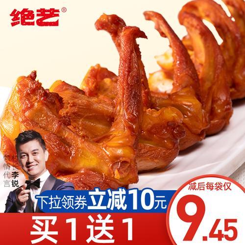 【看直播有惊喜】绝艺鸭锁骨160g 麻辣小零食解馋小吃