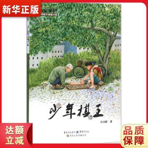 少年棋王,重庆出版社,许廷旺 著【新华书店,正品保障】